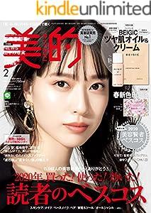 美的 2021年 2月号 [雑誌]