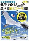 【8機種の紙ヒコーキ用紙付き】 親子で作る! 遊べる紙ヒコーキBOOK (紙ヒコーキBOOKシリーズ)