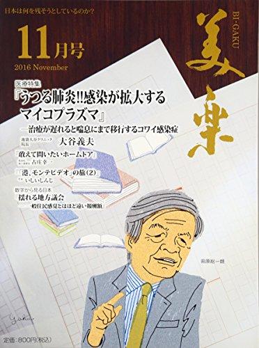 月刊「美楽」2016年11月号の詳細を見る