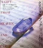 クリスタル・ブック―A GIFT FROM HEAVEN AND EARTH