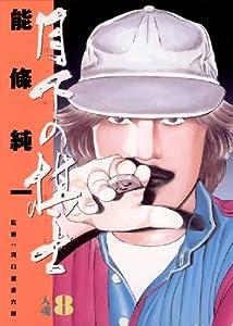 月下の棋士(8) (ビッグコミックス)