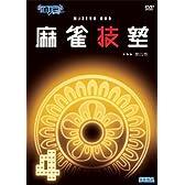 MJ3EVO DVD 麻雀技塾 4巻