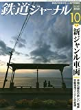 鉄道ジャーナル 2020年 10 月号 [雑誌]