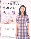 いつも着たい手ぬいの大人服 (レディブティックシリーズno.3013)