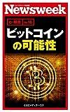 ビットコインの可能性(ニューズウィーク日本版e-新書No.18) 【Kindle版】