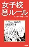 女子校ルール (中経出版)