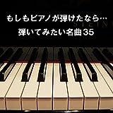 もしもピアノが弾けたなら・・・ 弾いてみたい名曲 35