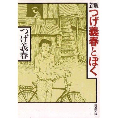 新版 つげ義春とぼく (新潮文庫)の詳細を見る