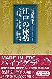 江戸の秘薬 女悦丸・長命丸・帆柱丸―古川柳と絵図と文献による閨房文化 画像