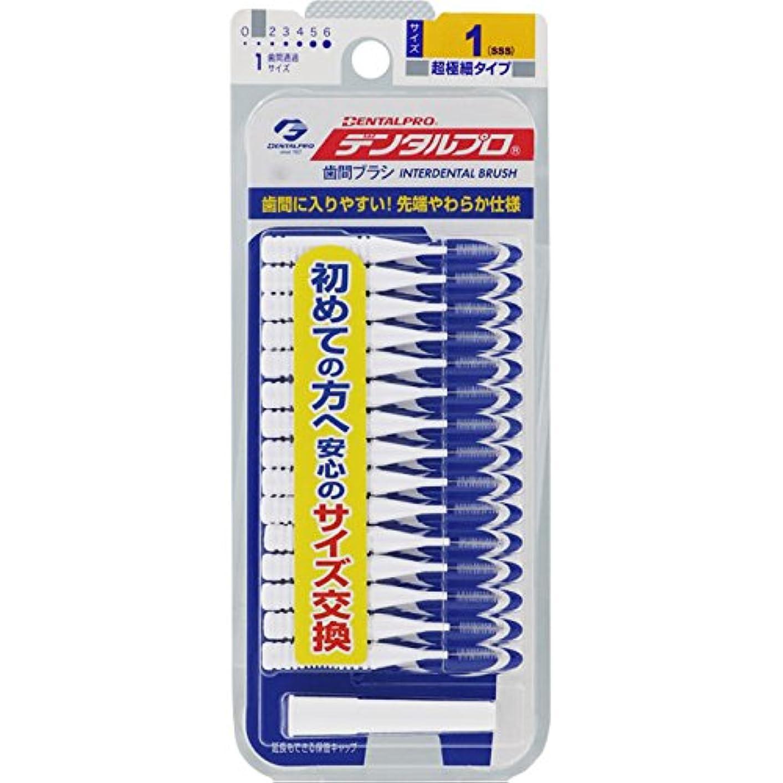 流出一般化する動詞ジャックス デンタルプロ 歯間ブラシ<I字型> サイズ1 ホワイト SSS