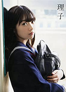 【Amazon.co.jp限定】 山岸理子 ファースト写真集 『 理子 』 Amazon限定カバーVer.