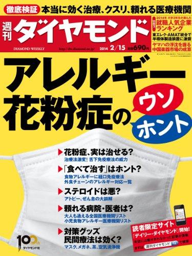 週刊 ダイヤモンド 2014年 2/15号 [雑誌]の詳細を見る