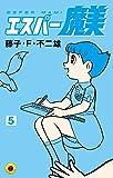 エスパー魔美 5 (てんとう虫コミックス)