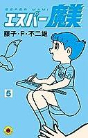 エスパー魔美 (5) (てんとう虫コミックス)