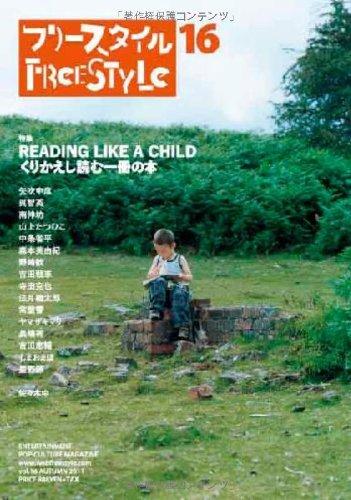 フリースタイル16 特集:くりかえし読む一冊の本(READING LIKE A CHILD)の詳細を見る