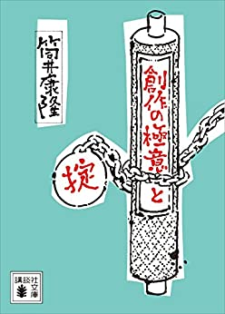 [筒井康隆]の創作の極意と掟 (講談社文庫)