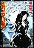 ピグマリオ (7) (MFコミックス)