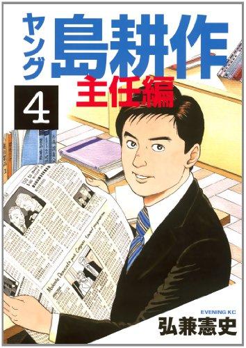 ヤング島耕作 主任編 第01-04巻