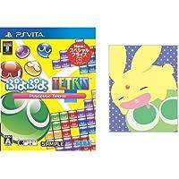 ぷよぷよテトリス スペシャルプライス - PS Vita + 『ぷよぷよ』モフモフブランケット