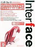 Interface (インターフェース) 2010年 09月号 [雑誌]