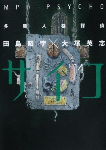 多重人格探偵サイコ (14) (カドカワコミックスAエース)の詳細を見る
