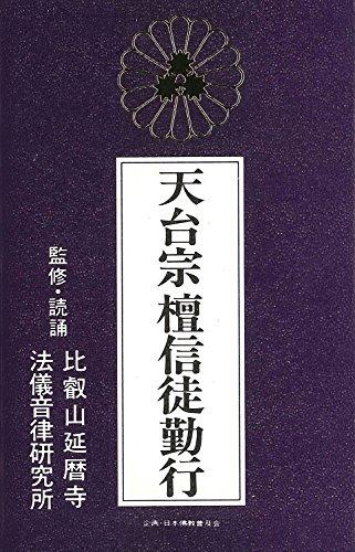 天台宗 檀信徒勤行 カセット (宗紋付きお経シリーズ)