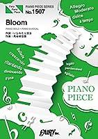"""ピアノピースPP1507 Bloom / Superfly  (ピアノソロ・ピアノ&ヴォーカル)~ゼクシィ25周年""""愛を、祝おう。""""テーマソング (PIANO PIECE SERIES)"""