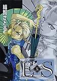 E'S 8 (ガンガンファンタジーコミックス)