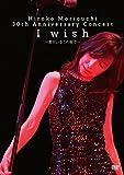 HIROKO MORIGUCHI 30th Anniversary Concert ...[DVD]