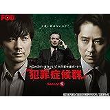 犯罪症候群 Season2(FOD)