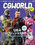 CGWORLD (シージーワールド) 2018年 10月号 [雑誌]