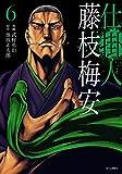 仕掛人 藤枝梅安 6 (SPコミックス)