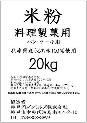 【業務用】パン・ケーキ用 米粉(洋菓子専用)【国内産】 (20kg)