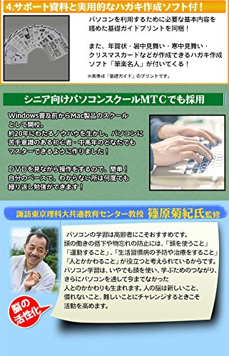 シニア向けパソコンスクール採用「パソコンかんたんマスター2」 9(8+1)枚 (株)リオ