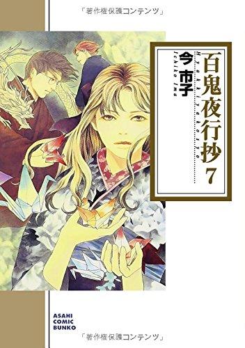 百鬼夜行抄 7 (朝日コミック文庫)の詳細を見る