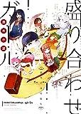 盛り合わせガール (全1巻) (ヤングキングコミックス)