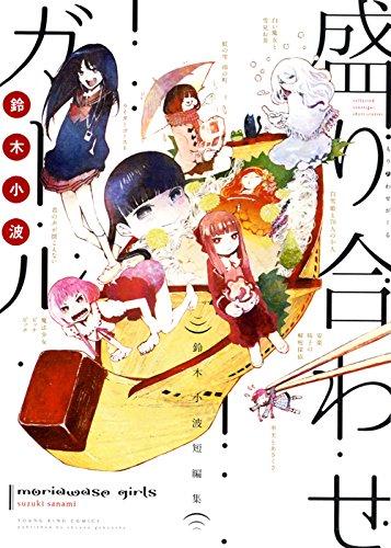 盛り合わせガール (全1巻) (ヤングキングコミックス)の詳細を見る