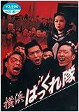 横浜ばっくれ隊[DVD]