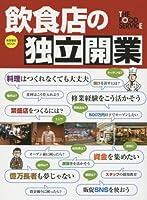 飲食店の独立開業 (柴田書店MOOK)