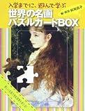 世界の名画パズルカードBOX ([バラエティ])