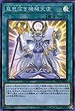 遊戯王カード 慈悲深き機械天使(スーパーレア) レジェンドデュエリスト編4(DP21) | 通常魔法 スーパー レア
