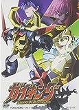 ガイキング VOL.2 [DVD]