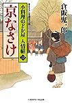 京なさけ 小料理のどか屋 人情帖19 (二見時代小説文庫)