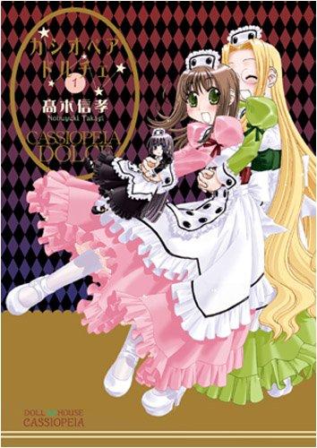 カシオペア・ドルチェ 1 (IDコミックス 百合姫コミックス)の詳細を見る