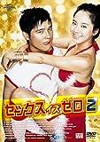 セックス イズ ゼロ2 (期間限定性産) [DVD] -