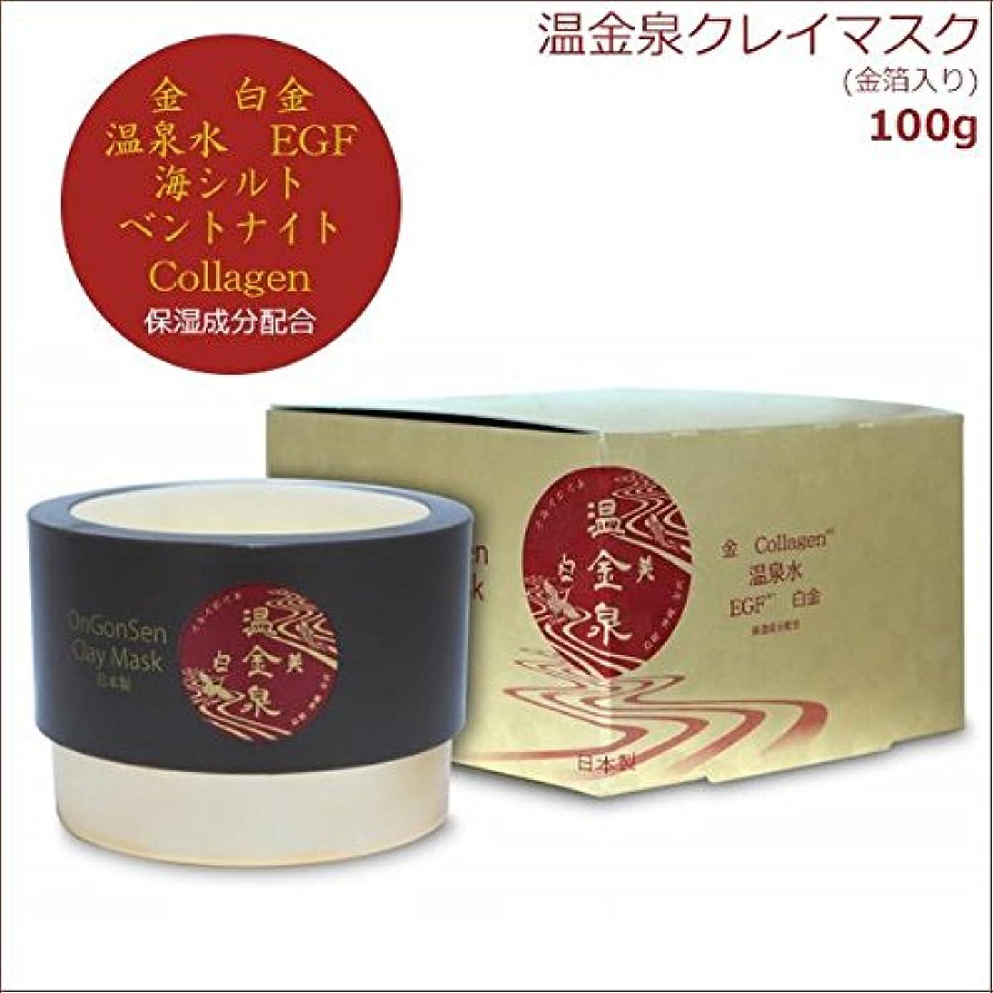 くぼみ規制訴える日本製 HiROSOPHY ヒロソフィー 温金泉(オンゴンセン)クレイマスク 金箔入り 100g