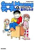GoodMorningティーチャー (2) (バンブーコミックス 4コマセレクション)