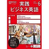 NHKラジオ 実践ビジネス英語 2019年 6月号 [雑誌] (NHKテキスト)