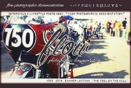 [大谷 広治郎]のflow photographic documentation #2: バイクはヒトを詩人にする (Fortune Garage)