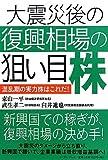 大震災後の復興相場の狙い目株
